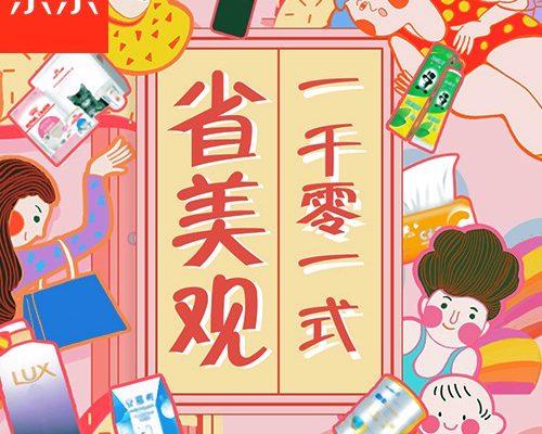 京东案例:快消食品类